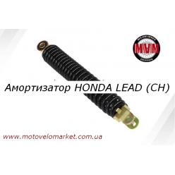 Амортизатор скутер  HONDA LEAD-50/90 (CN)