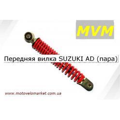 Амортизатор передней вилки SUZUKI AD/Yamaha VINO (пара)