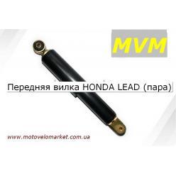 Амортизатор передней вилки HONDA LEAD (пара)