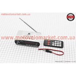 АУДИО-блок с антеной (Bluetooth, МРЗ-USB/SD, FM-радио, пульт ДУ)