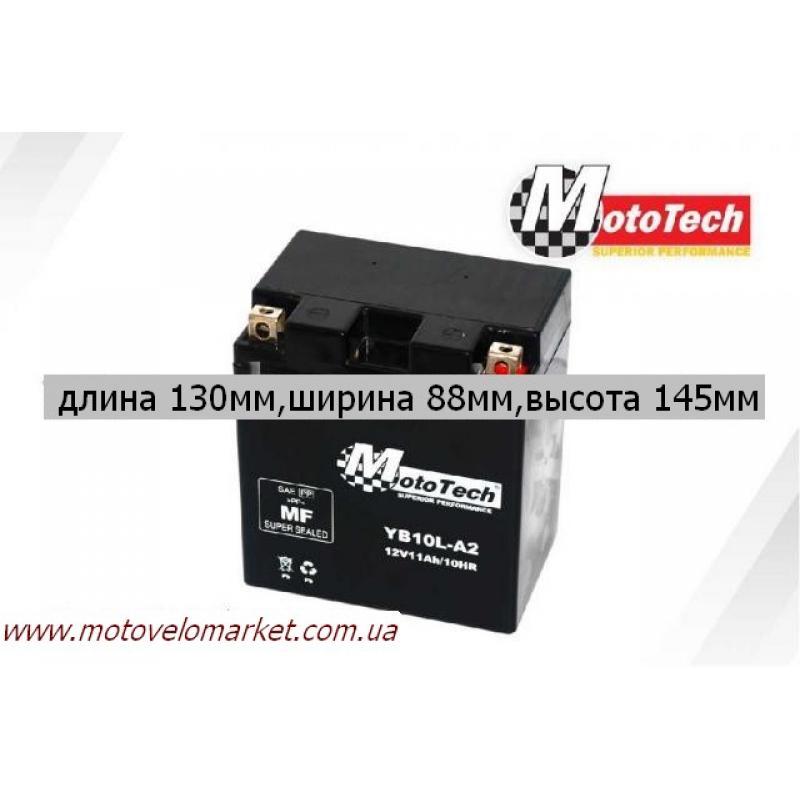 """АКБ мото 12V 11A """"MotoTech"""" YВ10L-А2"""