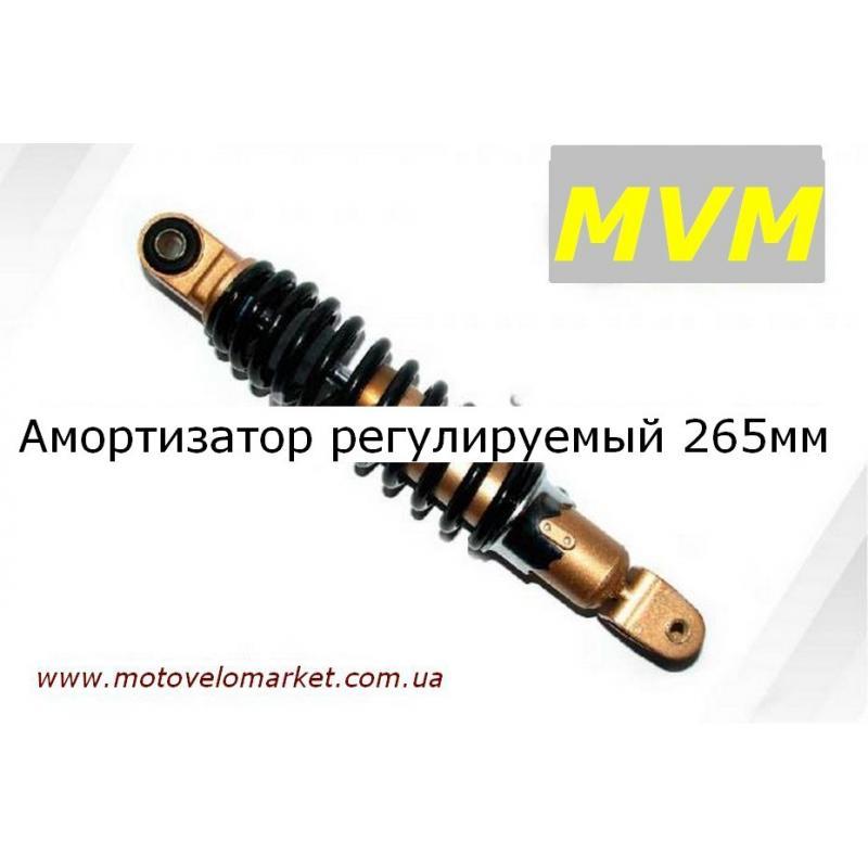 Купить Амортизатор регулируемый 265 мм