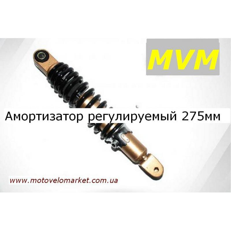 Купить Амортизатор регулируемый 275 мм