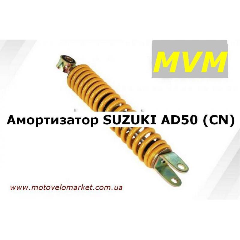 Купить Амортизатор скутер SUZUKI AD 50  (CN)
