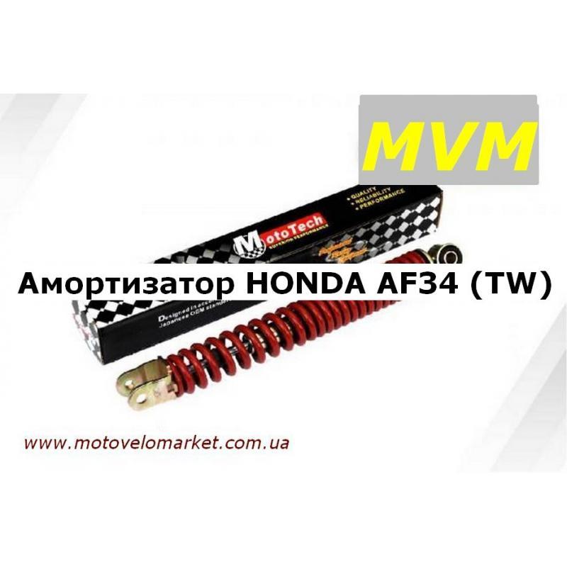 Купить Амортизатор скутер  HONDA AF34/35 тонкий