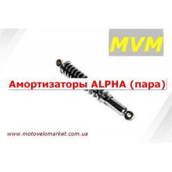Амортизаторы ALPHA (пара)
