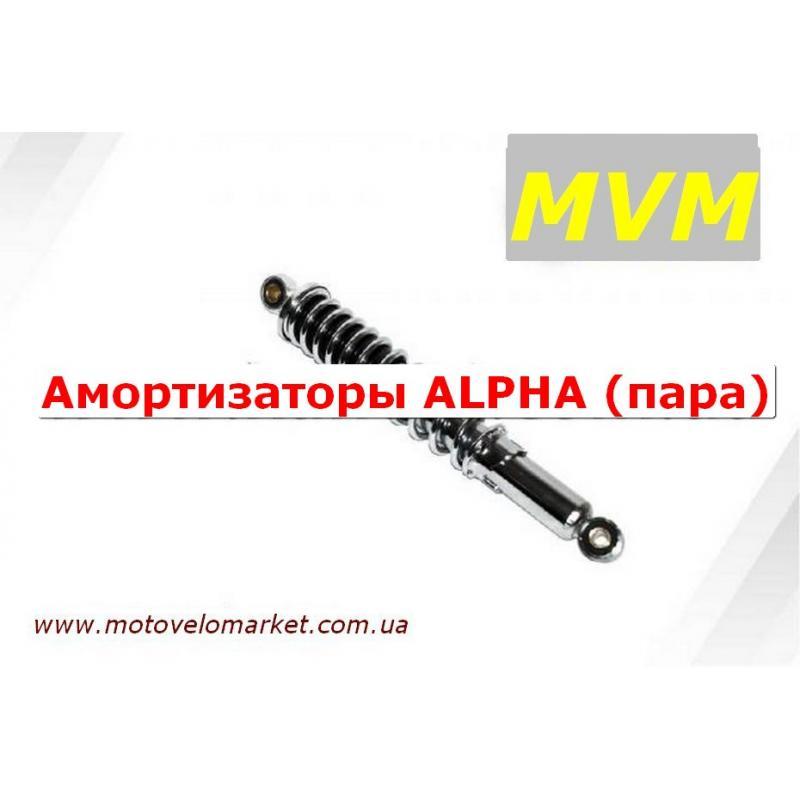 Купить Амортизаторы ALPHA (пара)