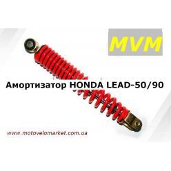 Амортизатор скутер  HONDA LEAD-50/90