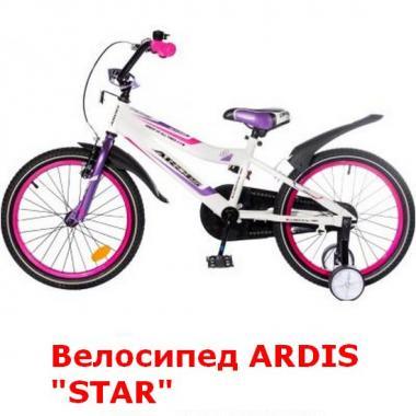 """Купить Велосипед 16""""  ARDIS """"STAR"""""""